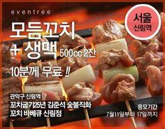 김준석 숯불직화 꼬치바베큐 이벤트