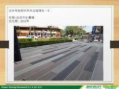 DAY1-1415-09-CELLwood Forum微晶木論壇