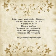 #orthodoxfaith #religion #faith #pneumatika #apofthegmata #thriskeia #quotes#orthodoxy #christianity #jesuschrist #greekquotes #orthodox #sofalogia #agioi #orthodoxchristian #orhodoxchurch #orhodoxchristianity #αγιος #γεροντας #σοφαλογια #αποφθεγματα #πιστη #ορθοδοξία #ορθόδοξος #αγάπη #ορθοδοξια #χριστιανισμός #ιησούς #χριστός Kai, Picture Quotes, Teaching, Pictures, Photos, Education, Grimm, Onderwijs, Learning