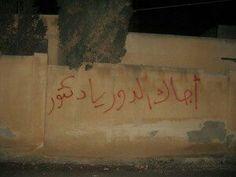 هذا الذي كُتب على الجدار هو شرارة الثورة السورية