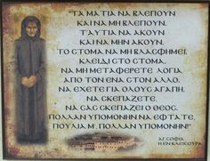 Ancient Greek Quotes, Pray Always, Orthodox Christianity, Christian Faith, Savior, Wise Words, Positive Quotes, Prayers, Religion