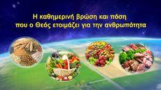 «Ο ίδιος ο Θεός, ο μοναδικός (Η') Ο Θεός είναι η πηγή της ζωής για όλα τ... Films Chrétiens, God Is, Knowing God, Ethnic Recipes, Food, Salvador, Milan, Opera, Youtube