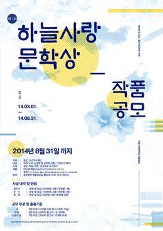 하늘사랑문학상 포스터 - 디지털 아트, 브랜딩/편집