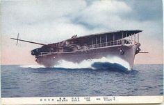 """Imperial Japanese Navy Aircraft Carrier """"Hosho"""" Post Card 航空母艦 鳳翔"""