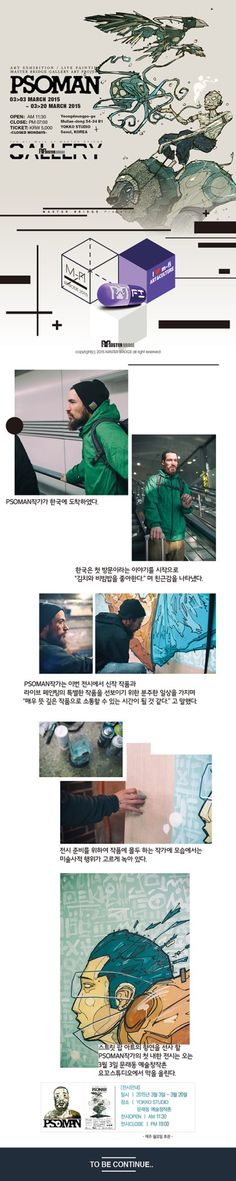 Art & Culture // WORLD WIDE :: PSO MAN #ART WORKS EXHIBITION : 네이버 블로그
