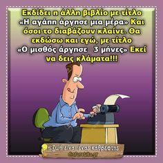 Haha, Funny Pictures, Greek, Wedding Dress, Barbie, Jokes, Humor, Reading, Fanny Pics