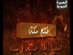 @ الحلقة الخامسة و العشرون @ السيرة النبوية الشريفة @ فتح مكة @ TAHA GIB...