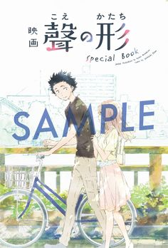 Un nuevo capítulo del Manga de Koe no Katachi para quienes vean la película en cines de Japón.