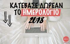 Ημερολόγιο 2018 Calendar 2018, Internet, Social Media, Tips, Social Networks, Social Media Tips, Counseling