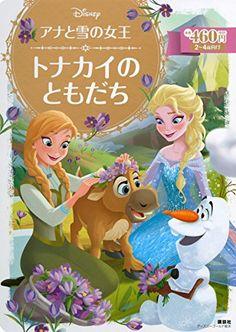 「アナと雪の女王 トナカイの ともだち (ディズニーゴールド絵本)」