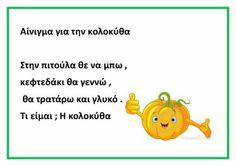 dreamskindergarten Το νηπιαγωγείο που ονειρεύομαι !: Αινίγματα για τα λαχανικά Healthy Diet For Kids, Greek Language, Eating Habits, Teaching, Fruit, Blog, Speech Therapy, Autumn, Halloween