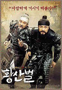 이 준익 Yi, Chun-ik: Once upon a Time in a Battlefield 황산벌 = Hwangsanbŏl http://search.lib.cam.ac.uk/?itemid=|depfacozdb|443055