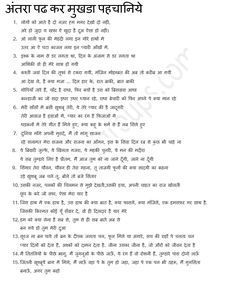Hindi Kitty Party Game: Musical Paper Party Game