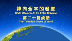 "Almighty God's Utterance ""The Twentieth Piece of Word in God's Utterance..."