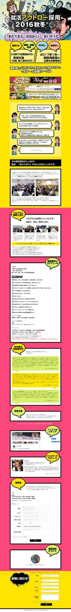 就活アウトロー採用2016秋冬【求人関連関連】のLPデザイン。WEBデザイナーさん必見!ランディングページのデザイン参考に(にぎやか系)