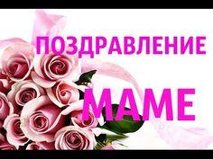 Плейкаст Поздравление маме с днем рождения открытка — Музыкальные видео открытки, поздравления, плейкаст, playcast, бесплатно