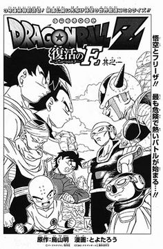 Comic-Soon  DRAGON BALL SUPER  NUOVO MANGA IN ARRIVO CON AKIRA. 85555303faaa1