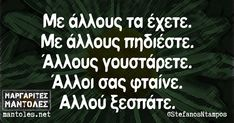 Funny Greek, Sarcastic Quotes, Funny Photos, Puns, Jokes, Humor, Funny Pics, Chistes, Humour