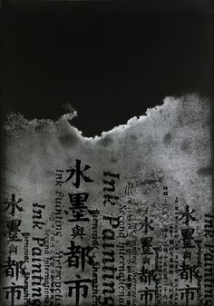 Chinese typographic poster design by Xu Wang