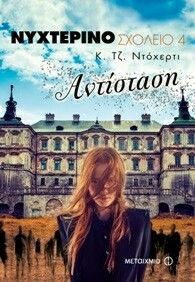 The 4th greek cover *night school daugherty*