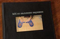 Бесплатный мастер-класс по валянию варежек http://varejkimk.plp7.ru/