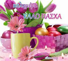 Εικόνες Τοπ:Όλη η ομορφιά χρωμάτων σε μια καλημέρα.! - eikones top Greek Easter, Good Morning Good Night, Mugs, Tableware, Photograph, Photography, Dinnerware, Tumblers, Tablewares