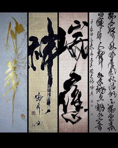 Modern Art, Contemporary Art, Japanese Calligraphy, Typography, Lettering, Calligraphy Letters, Collage Art, Fine Art, Artwork