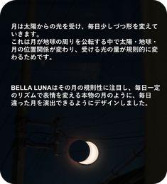 あなたのスペースを癒す優しい月の灯り【BELLA LUNA】 – AS CREW ONLINE SHOP Online Shopping, Net Shopping