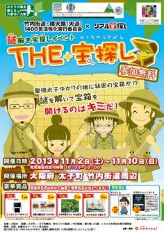 イベント詳細   太子町観光・まちづくり協会WEBサイト