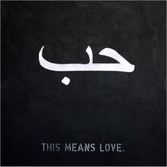 ArabAd Peace Poster Design Contest: this means love