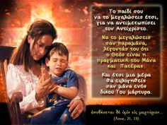 Greek Quotes, Christian Faith, Believe, Prayers, Religion, Father, Advice, Blog, Life