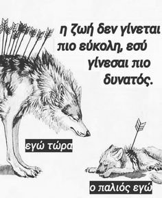 Greek Quotes, Picture Quotes, Motivational Quotes, Romantic, Thoughts, Words, Mindset, Pictures, Inspirational