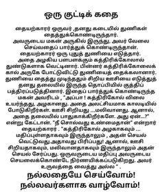 Motivational Stories In Tamil, Motivational Quotes For Life, Life Quotes, Comedy Stories, Funny Stories, Small Stories For Kids, Tamil Stories, Short Moral Stories, Tamil Bible