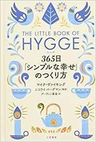 ヒュッゲ 365日「シンプルな幸せ」のつくり方 (単行本) | マイク・ヴァイキング, ニコライ・バーグマン, アーヴィン 香苗 |本 | 通販 | Amazon