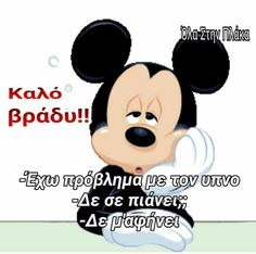 Mickey Mouse, Funny Memes, Bts, Disney Characters, Have A Good Night, Ouat Funny Memes, Hilarious Memes, Baby Mouse, Funny Quotes