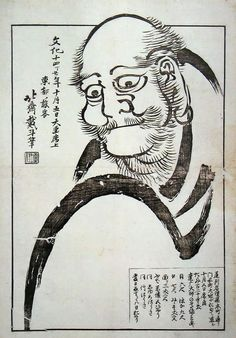 大達磨揮毫の予告黒摺引き札(葛飾北斎の画) 56歳ごろ 1817年、北斎は名古屋に滞在中、本願寺別院で120畳敷きの巨大な紙に即興で達磨を描いた時の案内ポスター。