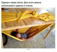 Гамак под столом