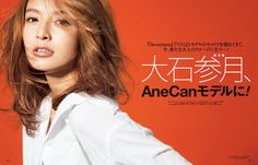 新★AneCan専属モデル、デビュー!! 「いつかは単独表紙」の野望を語る