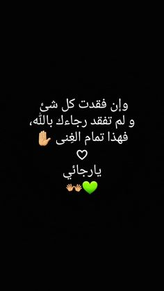 Applis Photo, Arabic Quotes, Map, Words, Life, Location Map, Quotes In Arabic, Maps, Horse