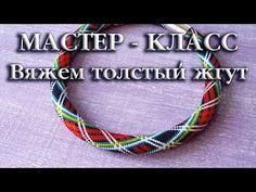 Жгуты из бисера от Юлии Наумовой - YouTube