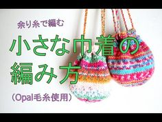 Opal の余り糸で編むミニ巾着の編み方ーHow to knit a small pouch with leftover Opal Yarn. Knitting Patterns, Crochet Patterns, Knitting Videos, Knitted Bags, Hand Warmers, Knit Crochet, Crochet Bags, Weaving, Pouch