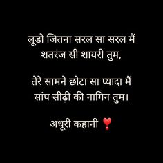 Quotes Pics, Hindi Quotes, Picture Quotes, True Feelings Quotes, Girly Attitude Quotes, Chai Quotes, Baby Foot, Deep Thought Quotes, My Diary
