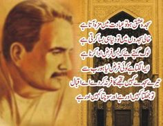 Best Poet In the World  Sir, Dr Allama Muhammad Iqbal R.A