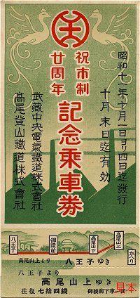 昭和11年・八王子市制20周年記念乗車券