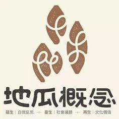 Chinese Logo, Chinese Typography, Chinese Design, Brand Identity Design, Branding Design, Logo Design, Typography Design, Web Design, Type Design