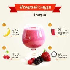 Смузи на завтрак.  #Смузи – вкусное и полезное начало дня! Обычно этот напиток готовят из молока (йогурта) и свежих ягод, фруктов и овощей. В смузи сохраняются все витамины, поэтому он дает большое количество энергии.