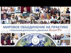 Large-scale video conferences on spiritual and moral topics, interdisciplinary scientific and practical conferences on global climate change on Earth Good_News Parts Of The Earth, Social Research, Spiritual Formation, The Future Is Now, World Religions, Spiritual Development, Research Projects, Life Purpose, Countries Of The World