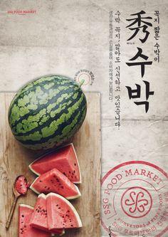 SSG Watermelon