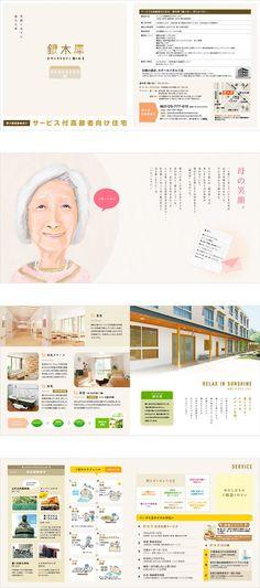 デザイン制作実績013/パンフレットデザイン.com