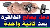 (280) تعرف على الطريقة السرية لعلاج السحر! سبحان الله - YouTube